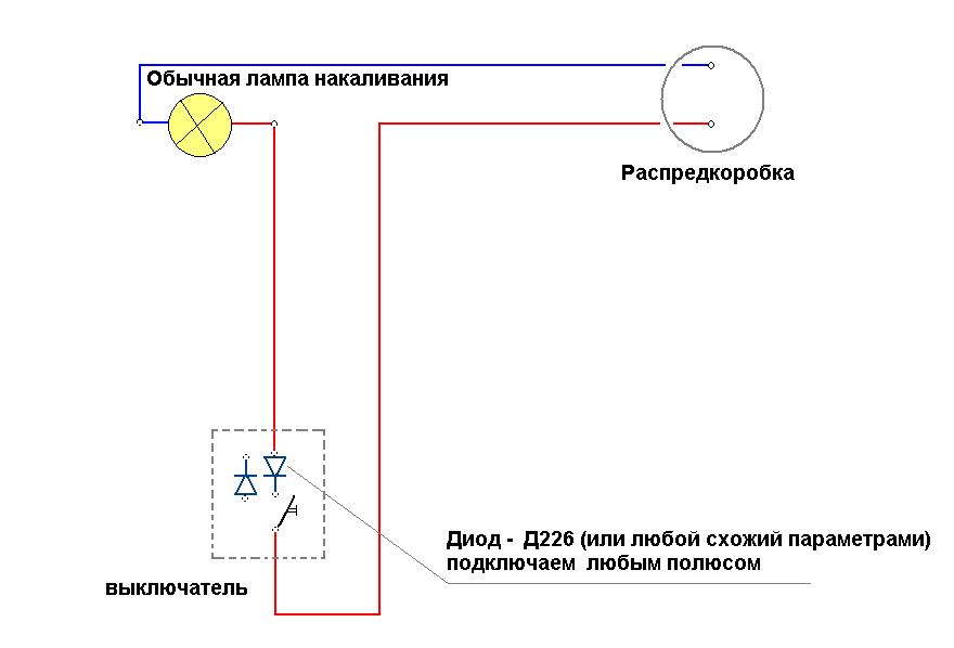 Схема подключения экономного дежурного освещения