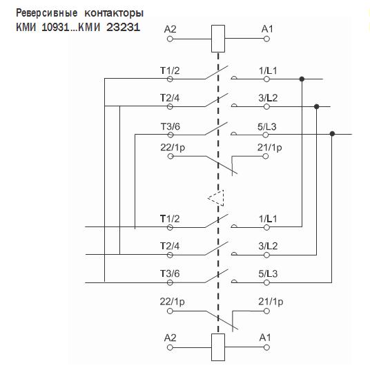 Электрическая схема реверсирования | Реверсивные контакторы КМИ 10931...КМИ 23231
