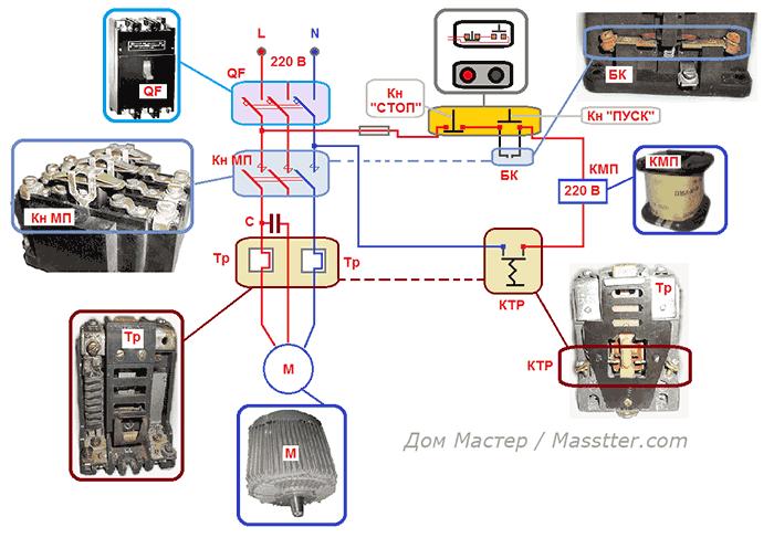 Схема подключения асинхронного двигателя, через магнитный пускатель и сеть 220В