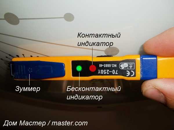 Отвертка индикатор фазы (7)