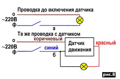 Схемы участка электропроводки до включения датчика